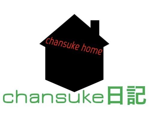 chansuke日記